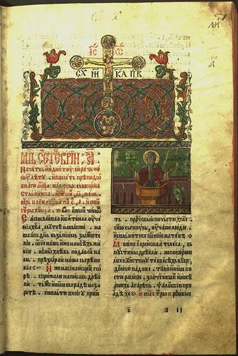Praznicni minej by Božidar Vukovic, 1537 (Dublin RU 149)