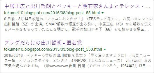 https://www.google.co.jp/#q=site:%2F%2Ftokumei10.blogspot.com+%E5%87%BA%E5%B7%9D%E5%93%B2%E6%9C%97