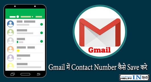 Gmail Account में Contact Number कैसे Save करे? - Helps In Hindi