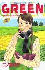 GREEN―農家のヨメになりたい (2) (講談社コミックスキス (304巻))