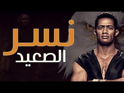 فيلم نسر الصعيد كامل بطولة محمد رمضان | حصريآ | ملخص نسر...