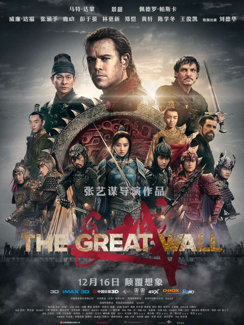 the great wall recensione