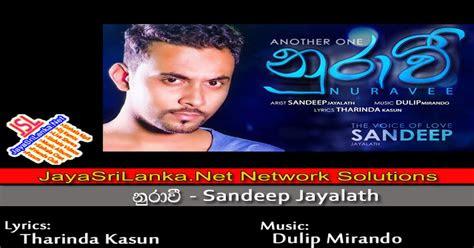 nurawee sandeep jayalathmp mp   sinhala song