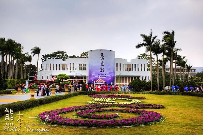 台灣台北花博新生園區養生館