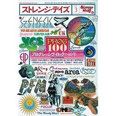 ストレンジデイズ 2010年 03月号 [雑誌]