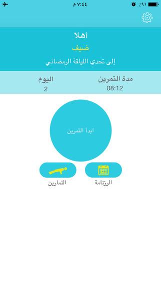 تطبيق Fitness Challenge للياقة البدنية في رمضان على نظام اندرويد ios