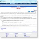 大韓民国大法院による日本企業に対する判決確定について(外務大臣談話) | 外務省