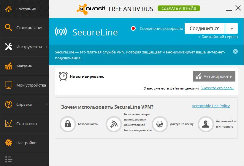 Главное окно Avast! SecureLine VPN при работе в Windows в составе Avast! Free Antivirus 2014