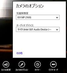HP ENVY x2 カメラ