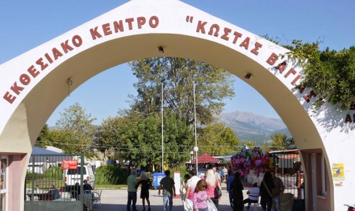 Άρτα: Ανοίγει τις πύλες της η 7η Πανελλήνια Έκθεση Άρτας