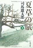 夏草の賦 [新装版] 下 (文春文庫)