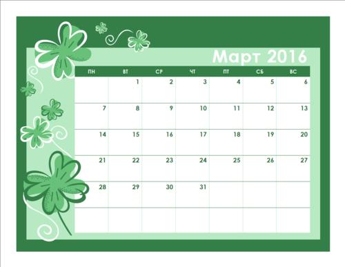 март 2016 цветной календарь