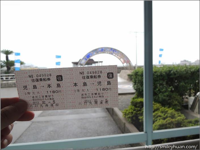 兒島觀光船票