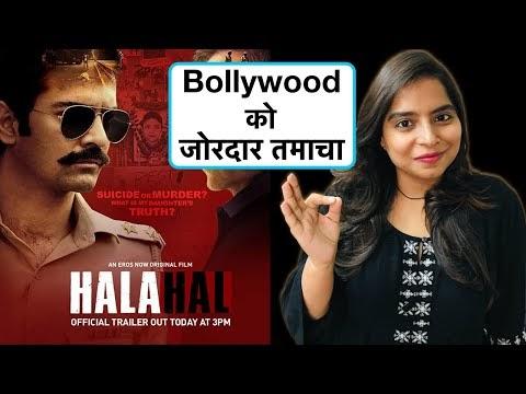 Halahal Movie Review by Deeksha Sharma