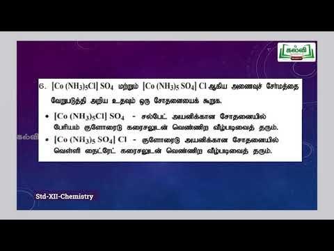 12th Chemistry அணைவு வேதியியல் Kalvi TV