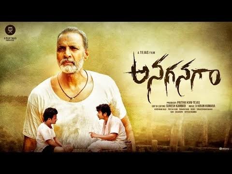 Anaganaga Telugu Short Film