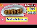 Dahi ke kebab recipe in english by Ekta advice.