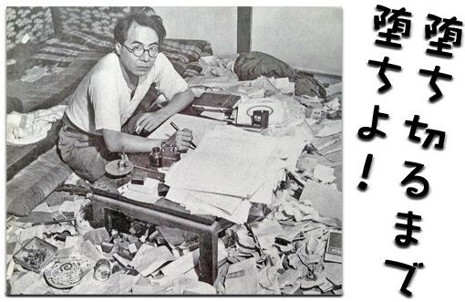 伝統や貫禄ではなく 実質だ 坂口安吾 吟遊映人 創作室 Y 楽天ブログ