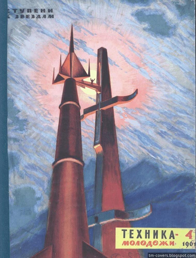 Техника — молодёжи, обложка, 1961 год №4