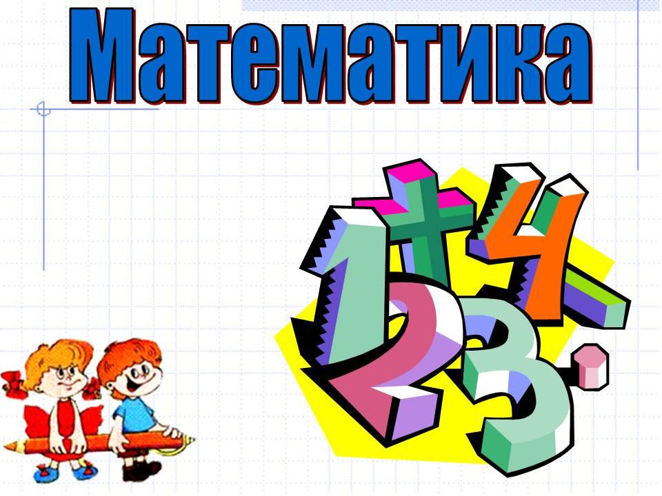 Картинки по запросу математика