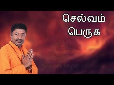 செல்வம் பெருக-Astro Tantra Shri.Vamanan Sesshadri