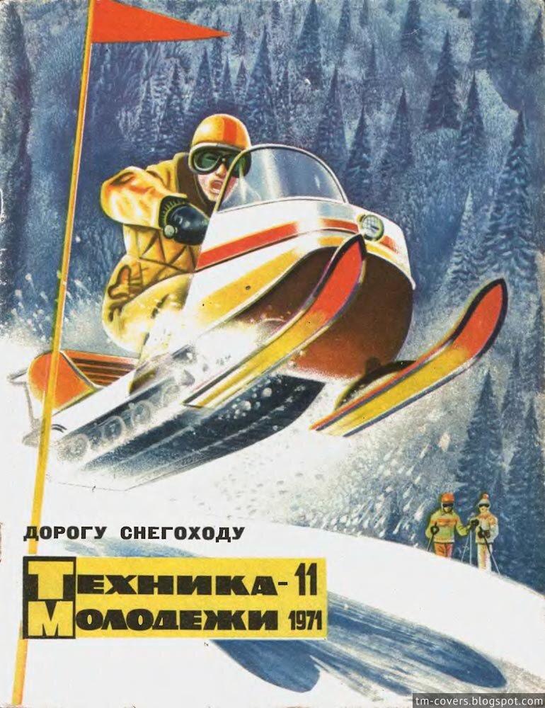 Техника — молодёжи, обложка, 1971 год №11