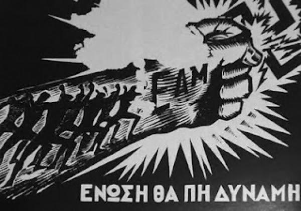 Το ΕΑΜ, το Ελληνικό Αντιφασιστικό Μέτωπο και η λογική των δύο άκρων...