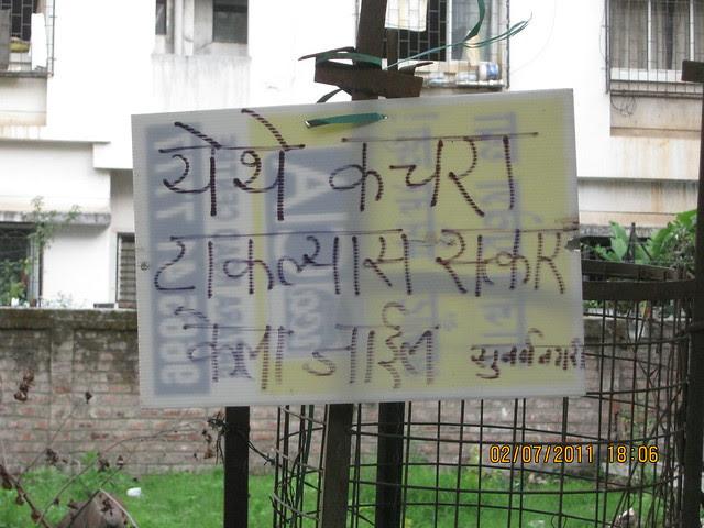 Garbage Free Suvarna Nagari, Swami Vivekanand Road, Bibwewadi, Pune 411 037, 'honors' who litter!