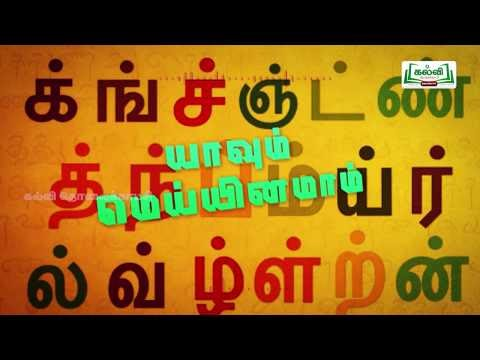 Vallianam Song KalviTV