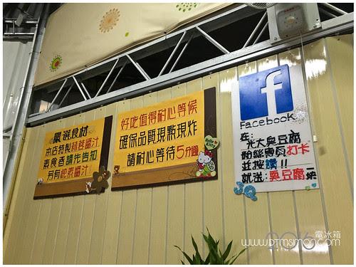 光大臭豆腐05.jpg