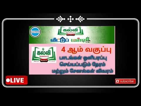 Kalvi Tv Live | 4th Std Kalvi Tholaikatchi Channel Number, Captain News, SCV Kalvi Live | Kalvi News
