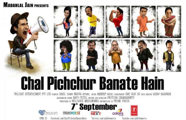 Bas Tu Hi Lyrics & Audio - Chal Pichchur Banate Hain