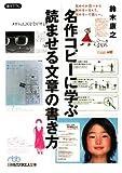 名作コピーに学ぶ読ませる文章の書き方 (日経ビジネス文庫)