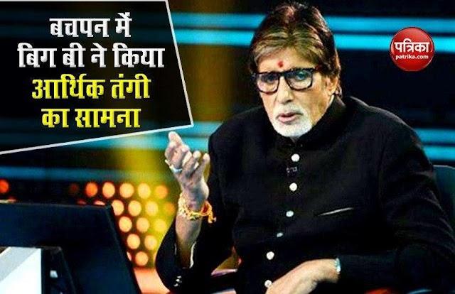KBC 12 के मंच पर अमिताभ बच्चन ने किया बड़ा खुलासा, बताया फीस भरने तक के लिए नहीं थे 2 रुपये