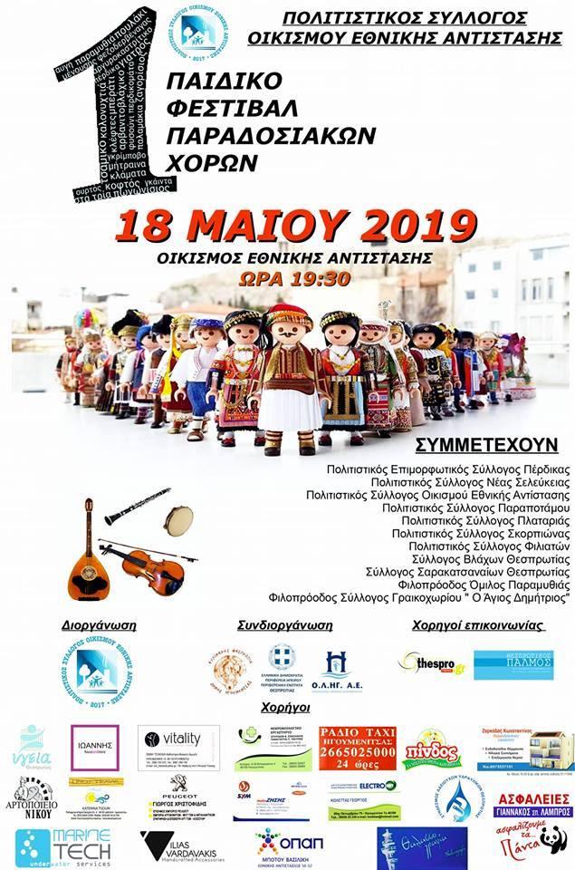 Ήγουμενίτσα: 1ο παιδικό Φεστιβάλ Παραδοσιακών χορών το Σάββατο στην Ηγουμενίτσα