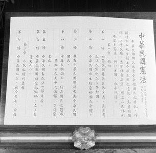 李海默:台湾民主化离不开46年宪法制度保障