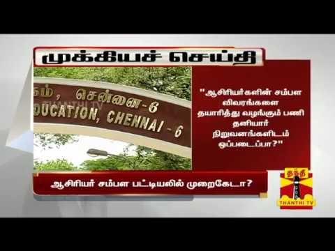 ஆசிரியர்களின் ஊதிய பட்டியலலில் முறைகேடு - கடும் நடவடிக்கை எடுக்கப்படும் - அமைச்சர் செங்கோட்டையன் VIDEO-  Thanthi TV  news
