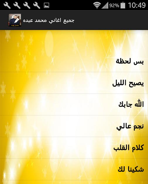 جميع اغاني محمد عبده برابط واحد
