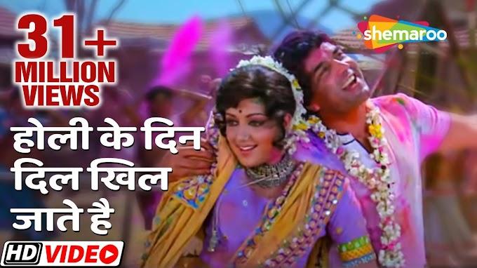 Holi Ke Din Dil Khil Jate Hain | Sholay Song (1975) | Hema Malini | Dharmendra | Holi Song - Lata Mangeshkar, Kishore Kumar Lyrics in hindi