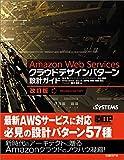 Amazon Web Services クラウドデザインパターン設計ガイド 改訂版