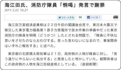 http://www.sanspo.com/shakai/news/110322/sha1103221029020-n1.htm
