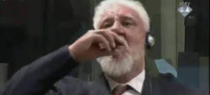 Σοκ: Πέθανε ο στρατηγός που ήπιε δηλητήριο στο δικαστήριο της Χάγης [βίντεο]
