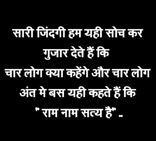 जवन पर अनमल वचर Best Latest Life Quotes In Hindi