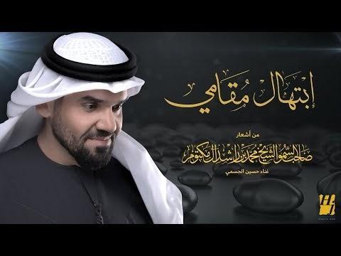 حسين الجسمي - ابتهال...مُقامي