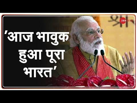 PM Modi Ram Mandir speech after bhumi pujan.News update.