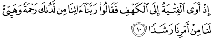 http://www.al-quran.asia/2013/08/al-kahfi-ayat-1-55.html