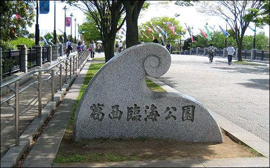 530x330 葛西臨海水族園