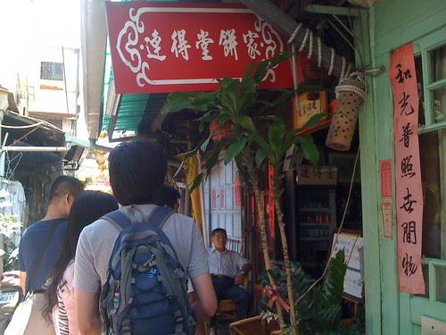 [台南市]連得堂餅家