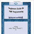 Beginners Guide On PHP Programming: Quick And Easy Guide To Learn PHP With My-SQL: James P. Long: 9781508560944: Amazon.com: Books