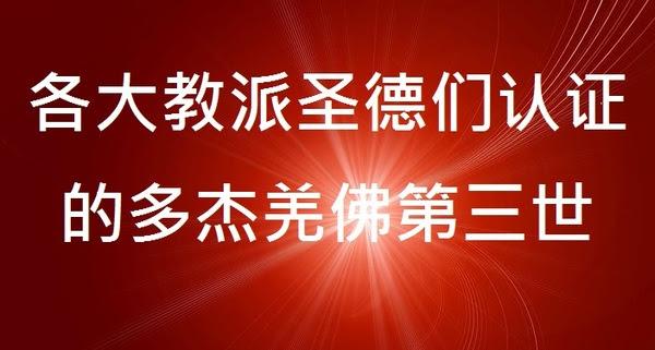 义云高大师被各大教派圣德们认证为多杰羌佛第三世学习